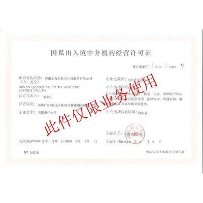 供应加拿大工作签证办理招代理