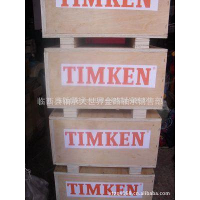 供应美国TIMKEN进口轴承 品质卓越 低价位 高品质93825/93127CD