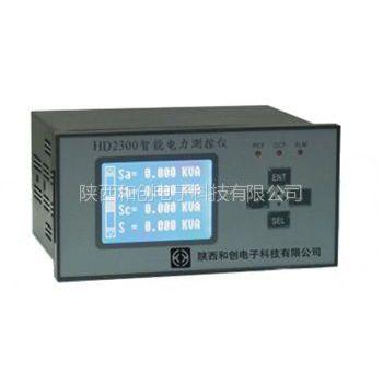 供应智能电力监测仪HD2000系列