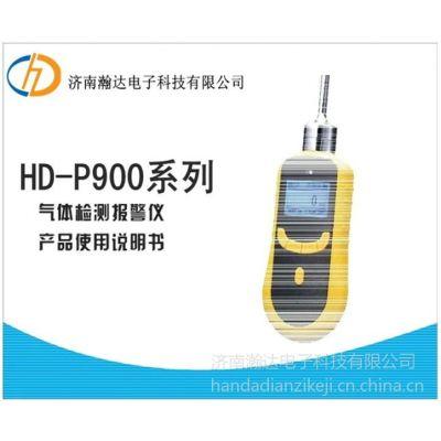 供应HD-P900高精度便携式甲醛检测仪 甲醛测试仪 甲醛检测仪器