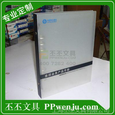 供应PP资料夹订做透明资料夹 A5资料夹PVC资料夹厂家 免费设计
