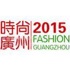 2015广州国际时尚品牌及流行服饰配件展览会