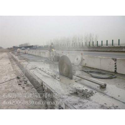 河南新乡顺泽混凝土切割拆除房屋加固拆除改造