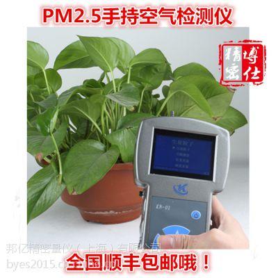 邦亿 PM2.5/甲醛检测仪 手持式家用空气质量检测仪 雾霾粉尘温湿度测试