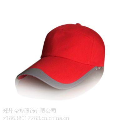 濮阳商丘驻马店帝修服饰高档纯棉广告帽棒球帽志愿者帽子定制批发