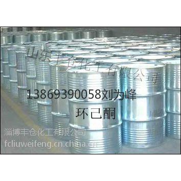山东环己酮生产厂家 国标优级品含量99.9%