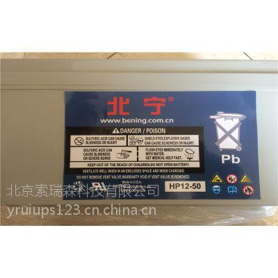 北宁蓄电池FCT12-125厂家报价