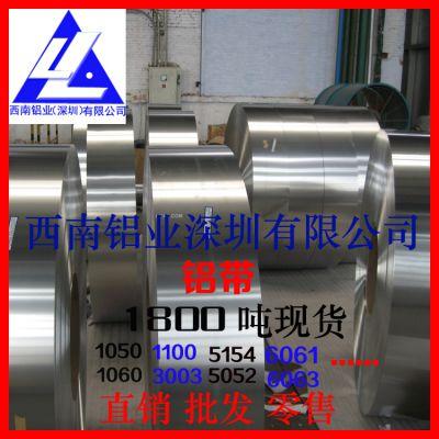 铝合金带分条厂家价格 西南铝带2024 德国安铝进口铝带2024