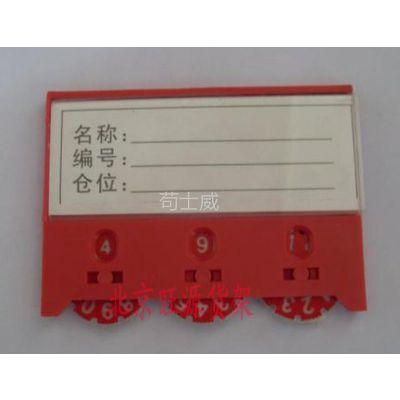 供应热卖特价北京超市货架置物架柜台不干胶磁性材料卡三轮计数6*8