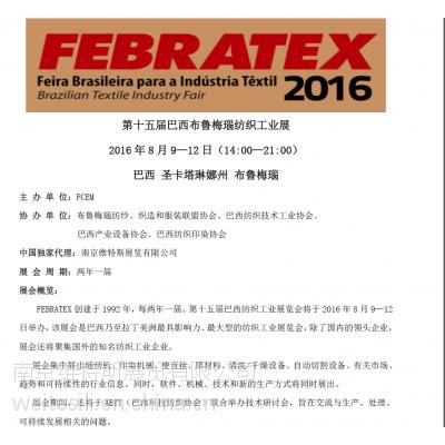 第十五届巴西布鲁梅瑙纺织服装工业展览会