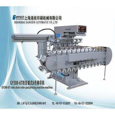 坦克链式六色移印机 GY300-T6 上海港欣移印机
