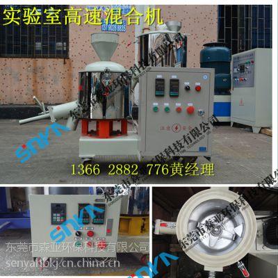 供应广东塑料高速混合机,森亚牌HRS10-1000L系列混合机