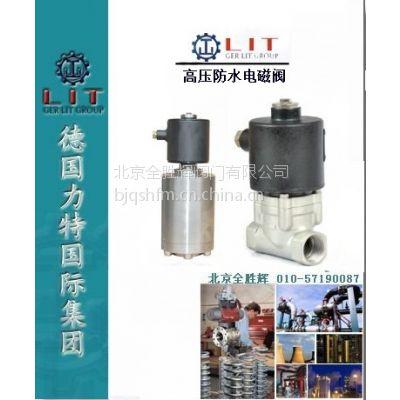 专业销售进口高压防水电磁阀的厂家