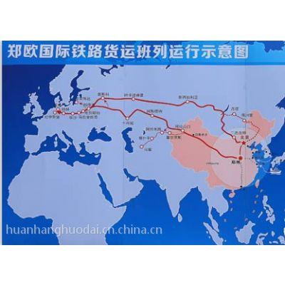 郑州到中亚哈萨克斯坦铁路出口专线