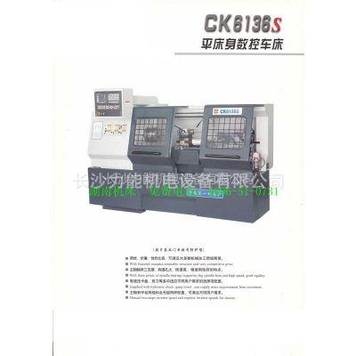 供应现货  湖南机床厂  平床身 数控车床 GK6136S