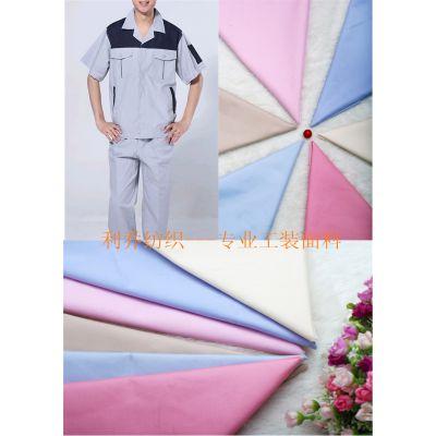 厂家供应 夏装面料 衬衫布料 制服面料:棉涤细斜CVC13070 多颜色