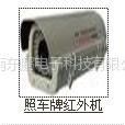 供应MG-TP600IR照车牌红外防水一体机