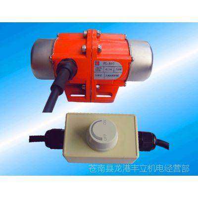 批发高品质节能环保型振动电机