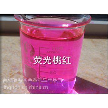工业色素 工业颜料 荧光桃红颜料 汽车专用色素