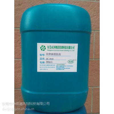 专业拉伸油污清洗剂 低泡环保金属拉伸油溶解剂 净彻无腐蚀设备去污剂材料