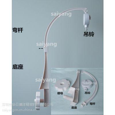 BB05C3 saiyang (底座+弯杆+吊铃) 婴儿床支架吊铃旋转音乐吊铃