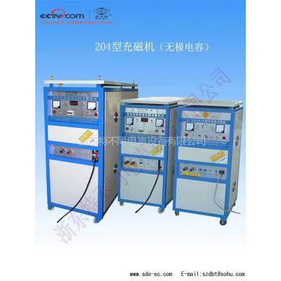 供应204型无极电容喇叭充磁机