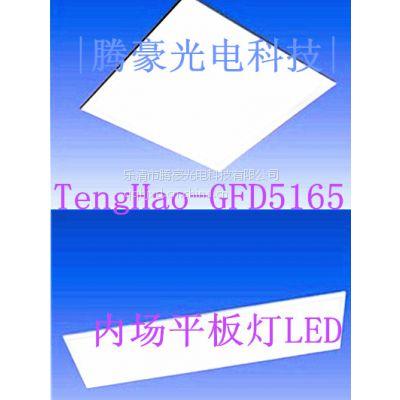 供应GFD5165内场平板灯︼GFD5165-18W︽GFD5165-48W︾LED〒华荣↑