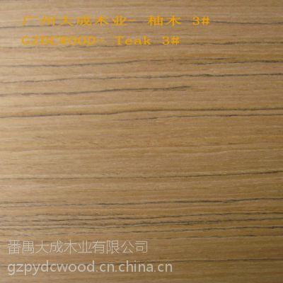 供应泰柚3# 科技木皮 枫源木枋 家具贴面 装修木皮材料 广州南沙厂家