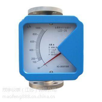 MF-LZ医用金属管浮子流量计 卫生级流量计 全不锈钢