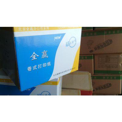 供应热敏打印纸57*30,手持pos机打印纸,pos纸,卷式打印纸,POS机专用热敏纸