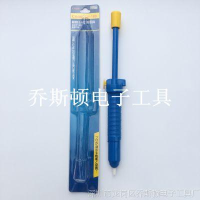 优质吸锡器 手动强力吸锡器 电烙铁伴侣 吸锡枪 吸枪 大款