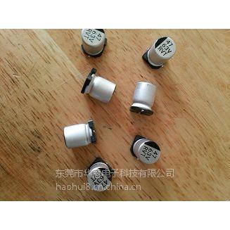贴片铝电解电容器规格47UF 63V 8X10.2国产滤波铝电解