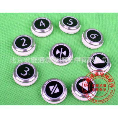 供应通力电梯圆按钮/通力电梯配件/KDS50/KDS300/黑色数字/箭头按钮