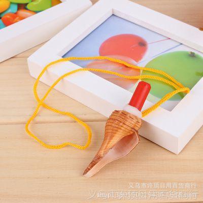 一元店海螺哨子 海螺哨 贝壳玩具 工艺品儿童玩具地摊批发好货源