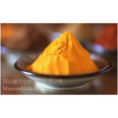 食品级姜黄素色素生产厂家