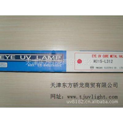 供应日本EYE灯管 M015-L312 UV灯管