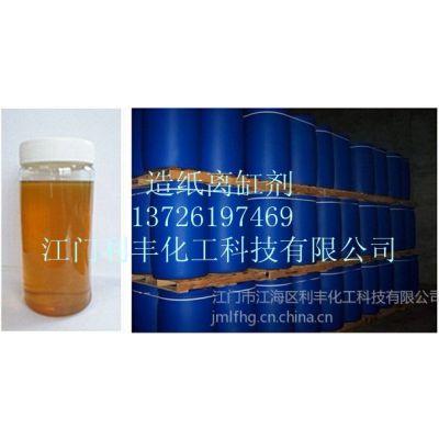 供应烘缸剥离剂HY-2它可减少纸张断头、掉毛、掉粉现象,且易分散,与纤维易结合