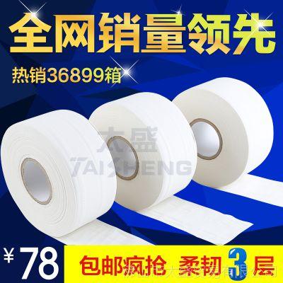 大卷纸大盘纸3层木浆 酒店公用厕所卫生纸巾 批发包邮