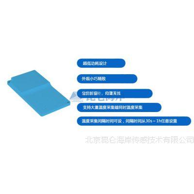 北京昆仑海岸RFID温度标签JRFW-2-11 北京RFID温度标签生产厂家