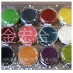 金宏合力厂家供应各种大小彩色石英砂 彩沙细沙百款颜色可选