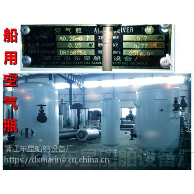 供应东星CB/T493船用空气瓶,船用汽笛空气瓶,船用汽笛空气瓶