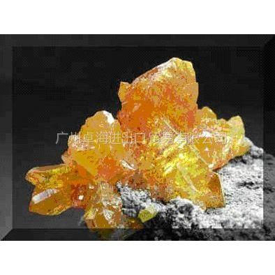 供应苏里南矿石进口 阿根廷精矿报关 智利铜矿石清关 巴西矿产通关代理