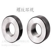 厂家直销 环规 标准环规 光滑环规 螺纹环规 美标环规 精密量规