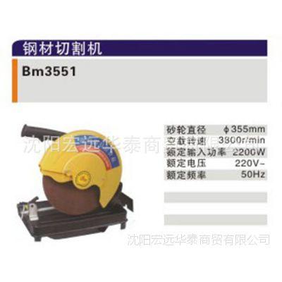 厂家直销 长期供应 Bm3551钢材切割机   质优价廉