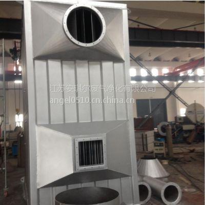 江苏安琪尔工业有机废气处理成套设备专业环保废气处理净化技术环保设备装置工程