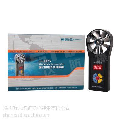 陕西斯达厂家供应煤矿用电子式风速表 风速表