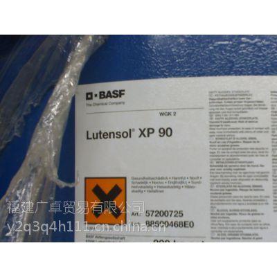 德国巴斯夫Lutensol XP 90系列表面活性剂