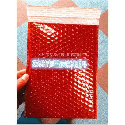杭州厂家供应彩色铝箔气泡快递袋|印刷镀铝膜复合哑光袋|复合材料供应