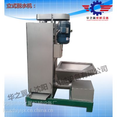 供应供甘肃塑料脱水机厂家,水口料1T每小时高效脱水甩料机