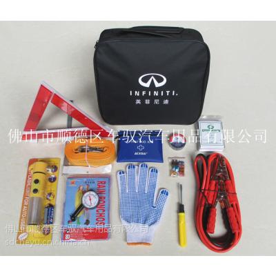 供应英菲尼迪汽车4S店促销品,应急工具包组套
